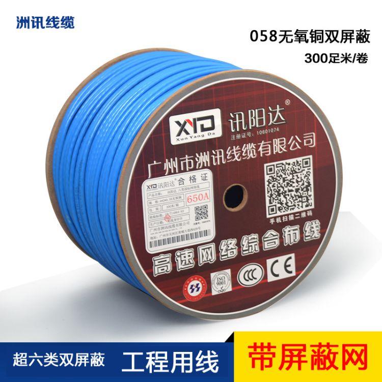 超六类国标双屏蔽带网无氧铜网络线足300米100千兆宽带电脑双绞线