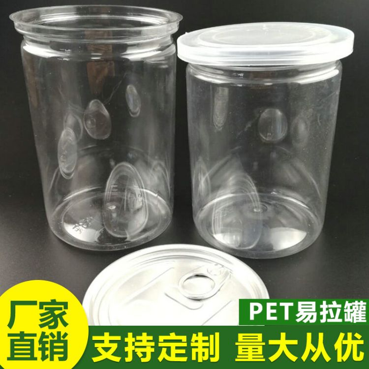 pet透明易拉罐塑料瓶 爆米花塑料罐 食品干果糖果花茶包装密封罐