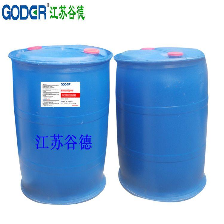 厂家直销 GD-8198有机浸渗剂 浸渗液