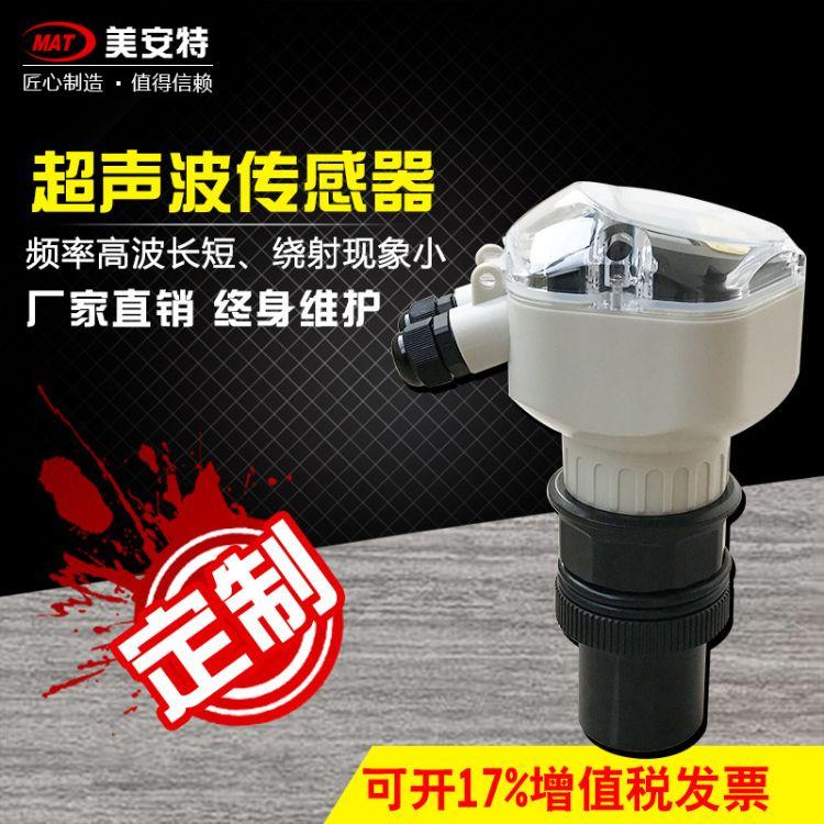 超声波传感器 声波传感器 液位传感器 超声波传感器