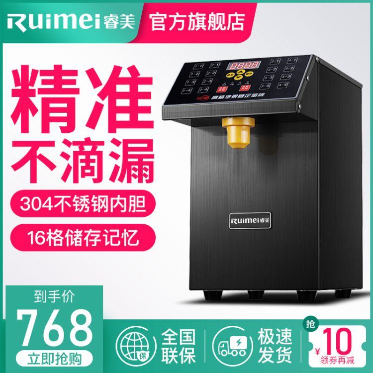 睿美奶茶专用全自动果糖机定量机16格准确台湾奶茶店果糖定量机