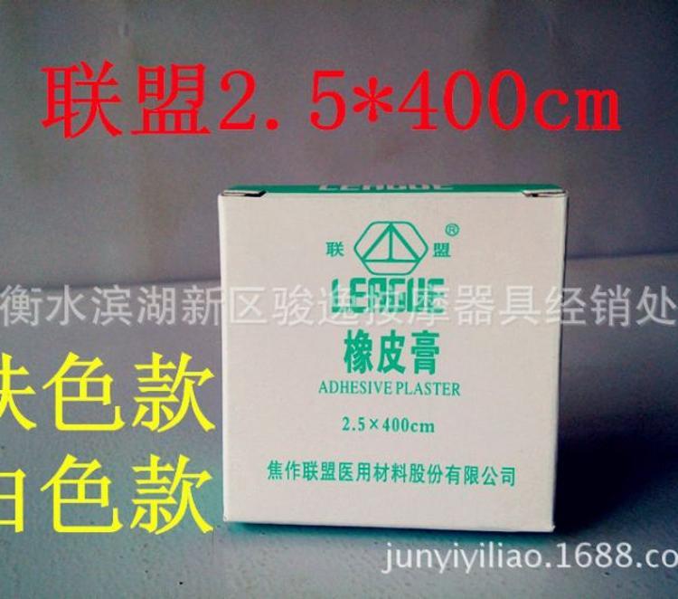 联盟胶布 焦作修正联盟医用橡皮膏 棉布胶布 规格:2.5×400CM