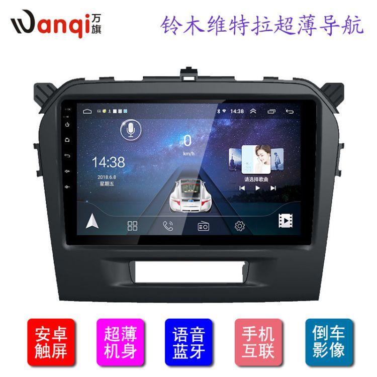 适用于长安铃木维特拉大屏安卓智能语音声控导航仪无损安装