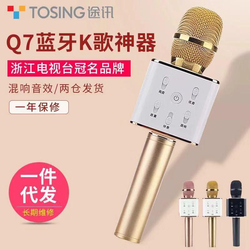 厂家直销 手机Q7麦克风k歌宝蓝牙麦克风升级版无线k歌神器