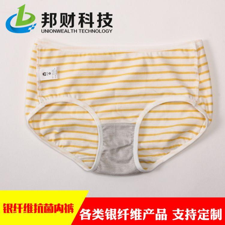 银纤维女式内裤Y&条纹 银纤维防除异味女士修身内裤