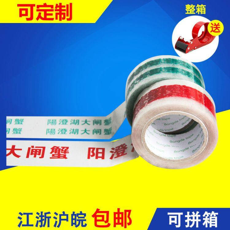 定制红绿印字胶带 包装胶带封箱带
