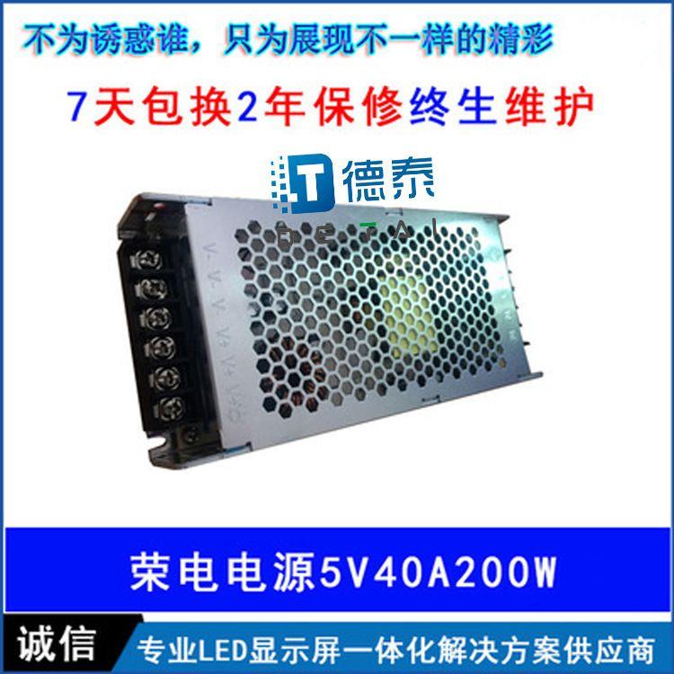 厂家直销 荣电电源 LED显示屏电源批发荣电创新5V40A现货