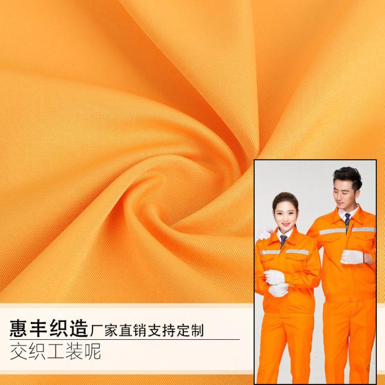 厂家直销新款涤棉工装呢 交织工装呢服装面料 时装箱包布料