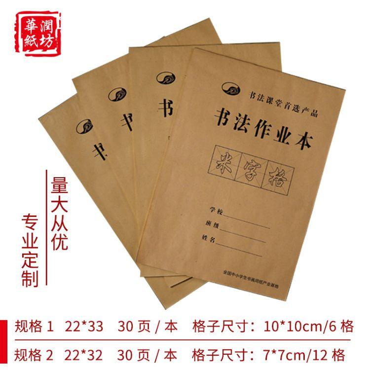 初学者书法本宣纸米字格半生半熟毛笔字纸书法作业本专练习纸