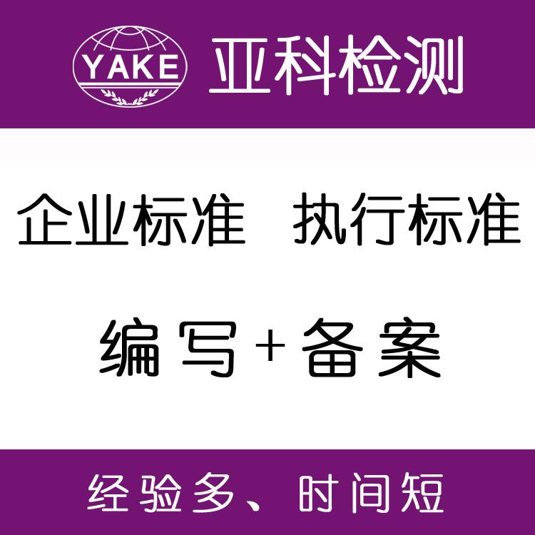 南京铝合金衣架企业标准备案代理