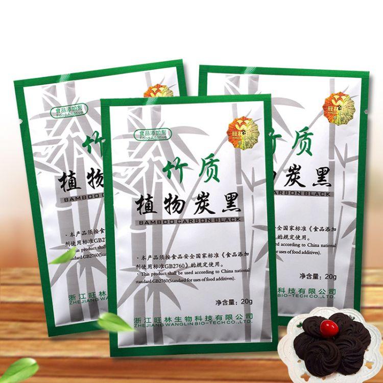 旺林竹质植物炭黑 烘焙用竹炭粉20g 上色竹炭 着色剂 烘焙原料