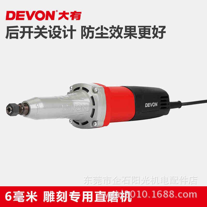 DEVON/大有直磨机 大有2819-1电磨 25mm直磨 雕刻打磨 原装正品