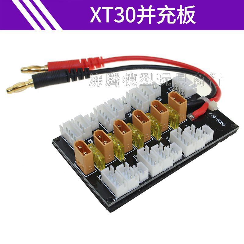 1S-3S并充板 B6锂电平衡充 并冲板 并联转接板 A6扩充板 XT30并充