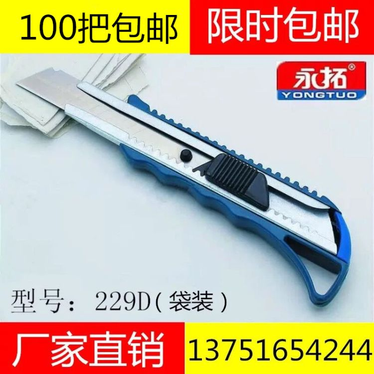 永拓美工刀【源头厂家】美工刀刀片单发美工刀壁纸刀工具刀袋229D