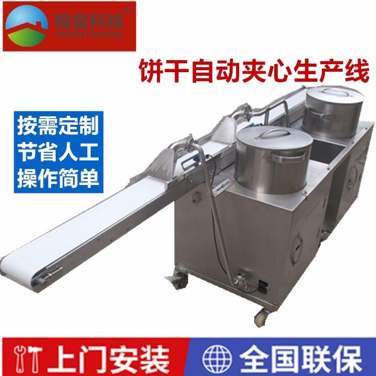 【工厂直销】自动饼干夹心机 饼干机械设备 夹心食品自动生产线