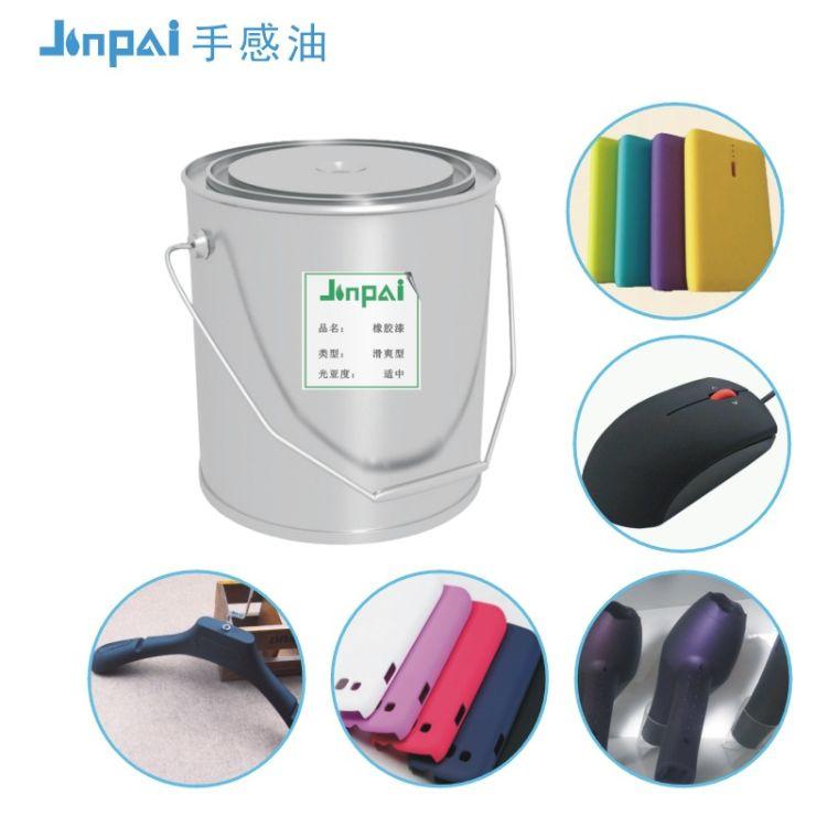 耐酒精弹性橡胶漆不烧胶免打底环保手感漆PC\ABS料橡胶油塑胶油漆