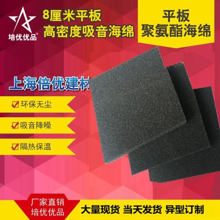 8CM聚氨酯平板吸音隔音海绵 真情回馈优惠活动 环保海绵 超低价格