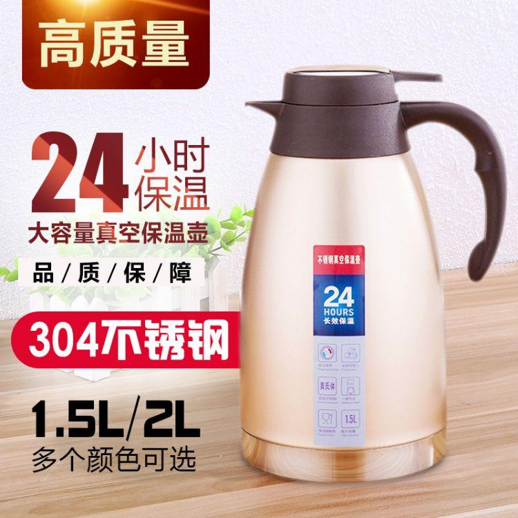304不锈钢加厚家用保温壶大容量热水瓶不锈钢暖瓶热水壶保温瓶