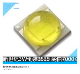 现货低价供应台湾新世纪9V高亮3535灯珠 7000k冷白3535光源