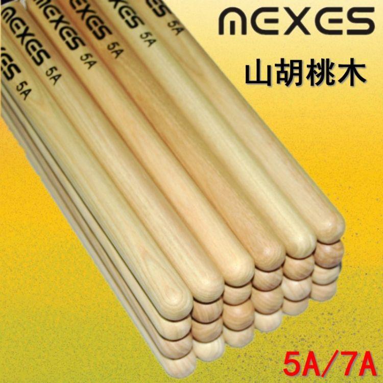 MEXES胡桃木鼓棒 架子鼓鼓槌 5A  7A 鼓锤 哑鼓练习鼓棒 打鼓棒