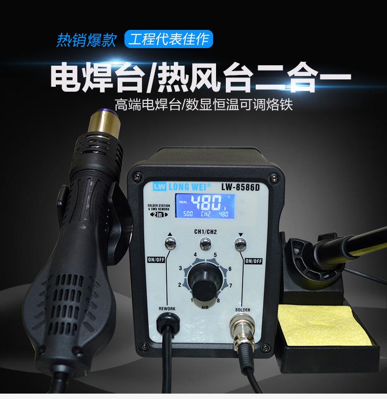 LW8586D 热风枪焊台二合一 双面玻纤PCB板 720W足功率 大功率焊台