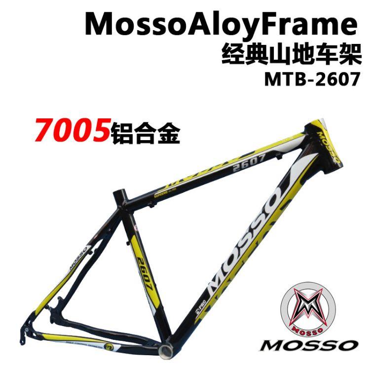 台湾峰大MOSSO7005铝合金26寸轻量化高强度山地自行车车架2607
