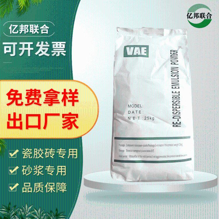 可再分散性乳胶粉VAE 砂浆胶粉腻子胶粉 树脂腻子专用乳胶粉河北亿邦纤维素