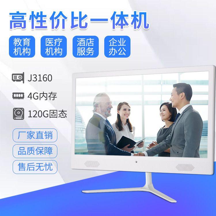 天虹厂家直销21.5寸台式一体机I3 i5 I7超薄办公教育医疗电脑整机