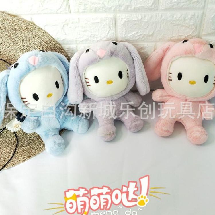 2019新款变身kt猫毛绒玩具精品8寸抓机娃娃公仔创意女生礼物批发