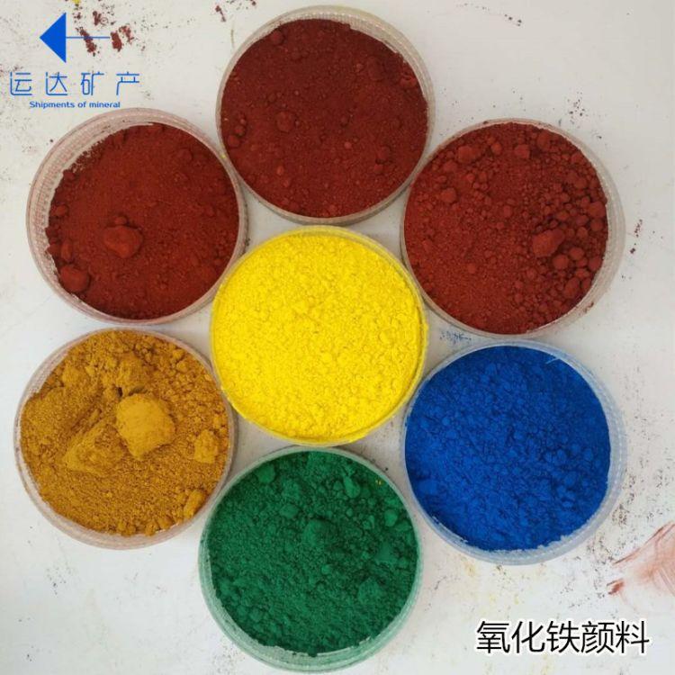 源头厂家  建筑水泥透水砖用氧化铁颜料  涂料颜料氧化铁颜料