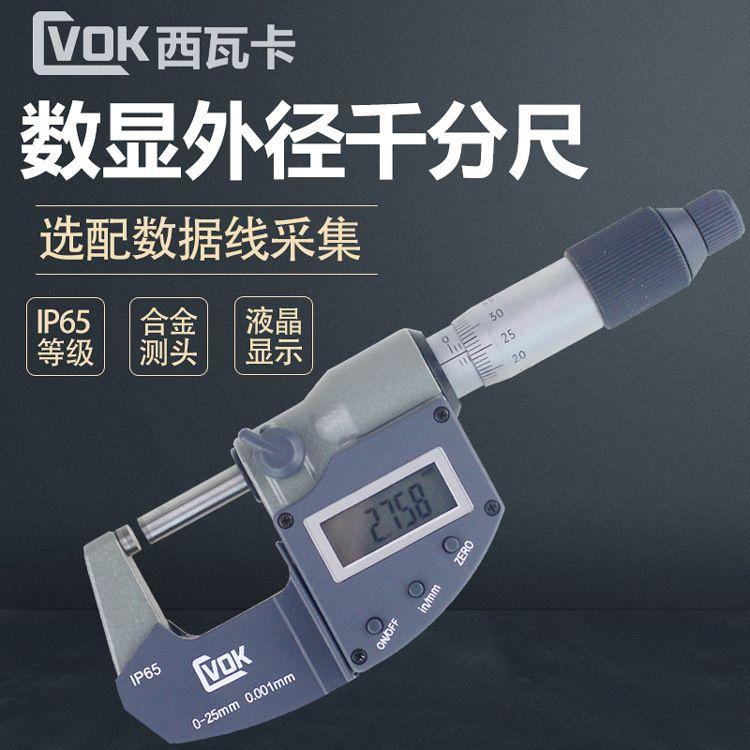 西瓦卡IP65防水防尘数显千分尺0-25mm*0.001螺旋测微器电子千分尺西瓦卡