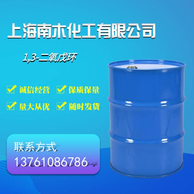 厂家直销批发1.3二氧五环二氧戊环量大从优送货上门现货供应