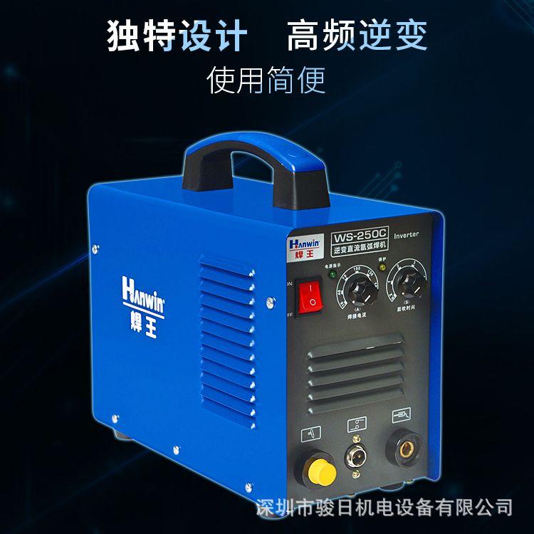 促销电子氩弧焊机WS200A220V手提式逆变直流氩弧焊机轻便式电焊机