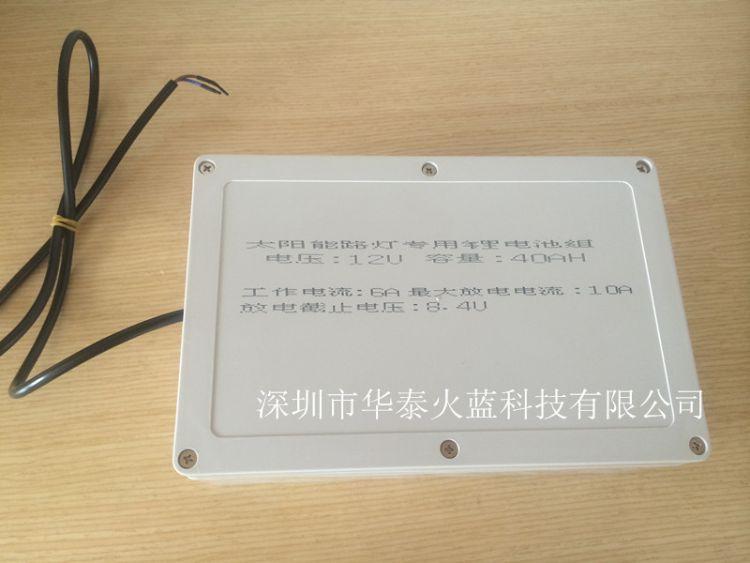 华泰火蓝 太阳能lithium battery pack锂电池组 12V大容量电池组