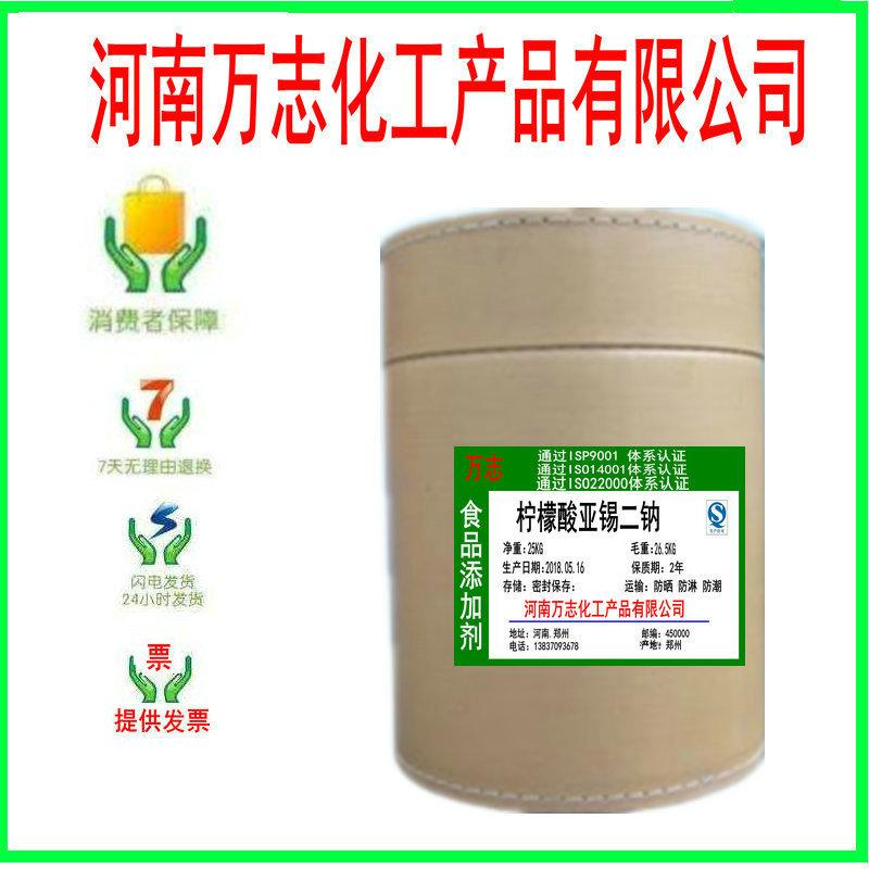 供应食品级高纯度 柠檬酸亚锡二钠 护色剂 还原剂 防腐剂 含量99%