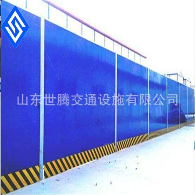 青岛 烟台 淄博施工围挡 场地隔离围栏 建筑围挡 厂家直销