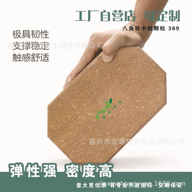 厂家直销正品高密度369粗颗粒瑜伽砖多边形八角软木瑜伽砖