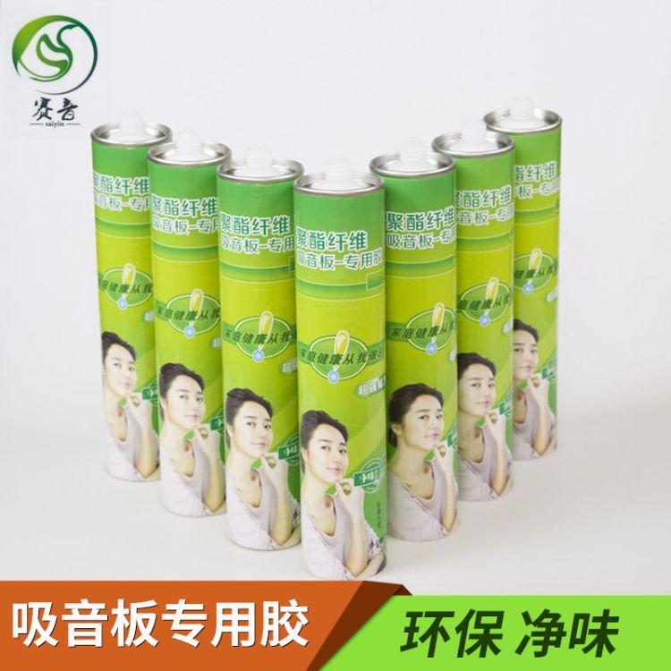 厂家供应吸音板专用环保胶水 隔音毡吸音板纤维板胶