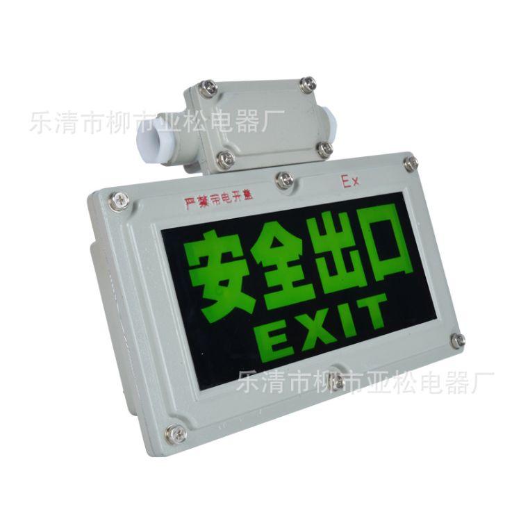 上海稳谷 防爆安全出口标志灯消防疏散指示灯充电蓄电LED防爆双头应急灯