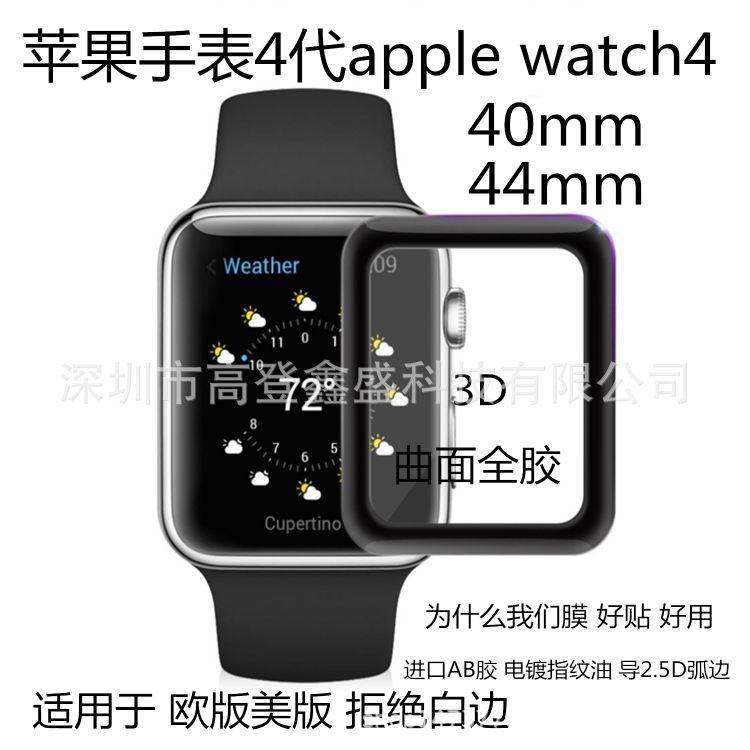 适用于苹果手表4代44mm曲面全屏全胶钢化玻璃保护膜 watch4曲面膜