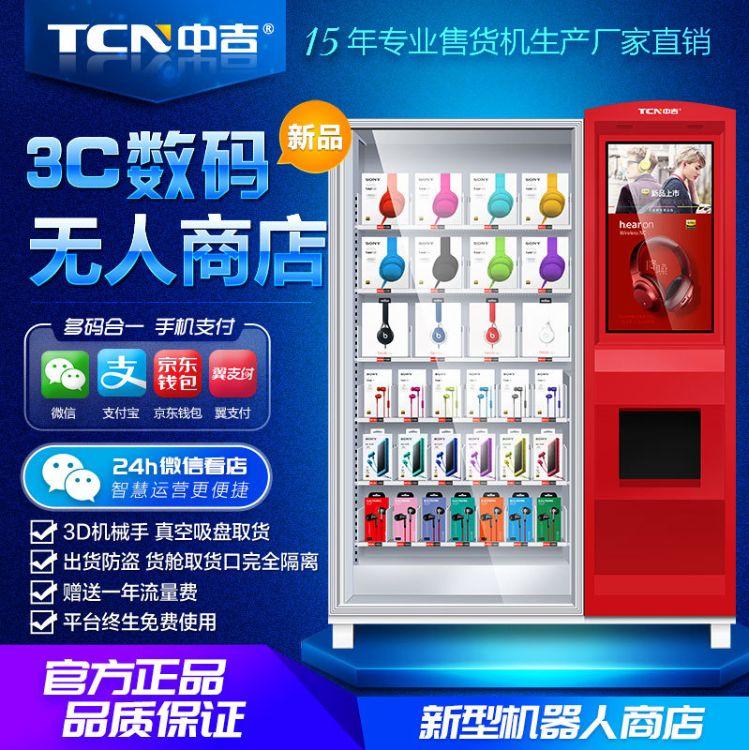 中吉3C数码化妆品升降无人商店机械手机械臂售货机定制设计开发