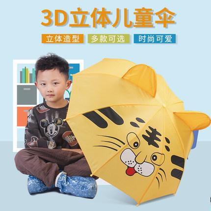 儿童男女晴雨两用卡通伞 小学生幼儿园宝宝小伞 长柄防夹手雨伞