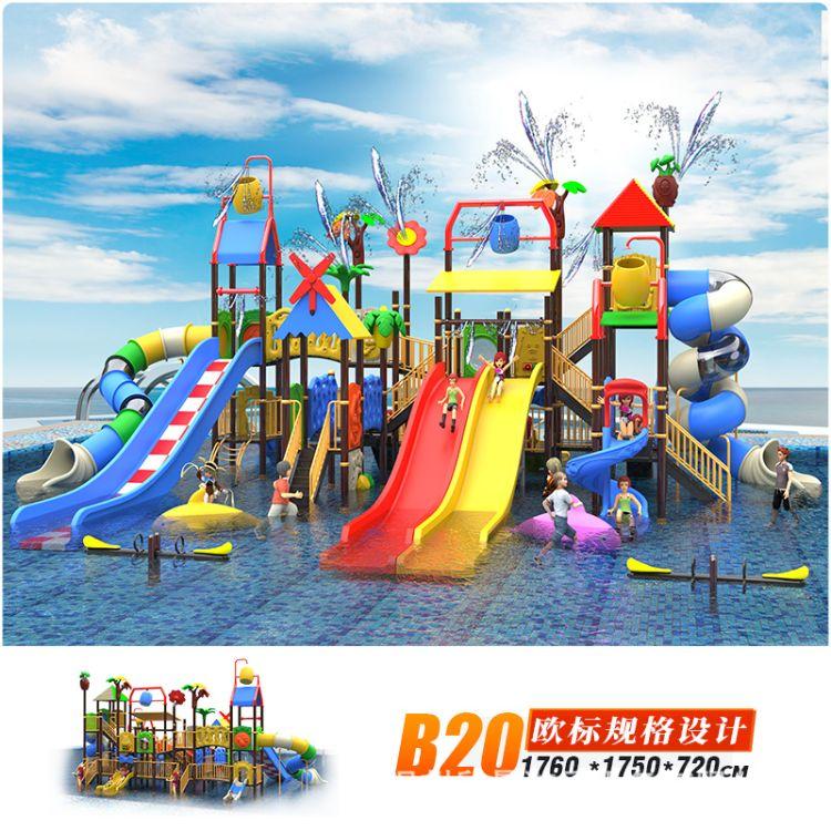 水上乐园滑梯 儿童游泳池游乐场设备 户外大型水寨水屋 滑梯组合定做