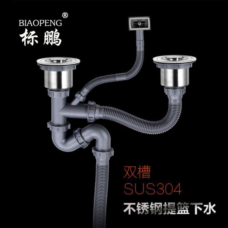一件代发304不锈钢单/双水槽提笼防臭防堵下水器下水管厨房洗菜盆