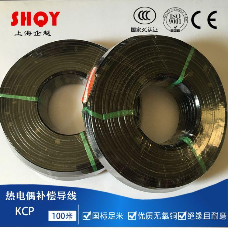 【企越】供应K型热电偶补偿导线 KCP内屏蔽 规格齐全 热电偶线