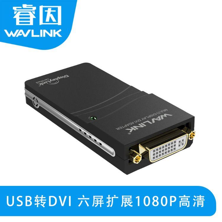 睿因USB转DVI VGA HDMI多屏外置显卡独立扩展显卡分屏器6屏包邮
