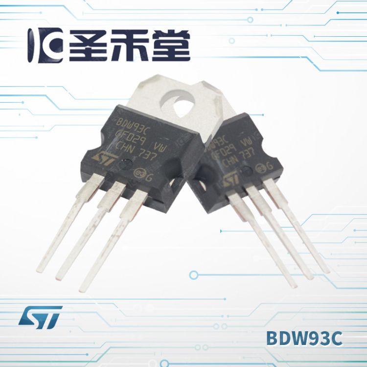 BDW93C ST意法原装达林顿晶体管NPN 封装TO-220-3 现货供应包邮