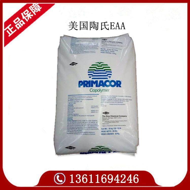 长期供应优质EAA原料 美国陶氏 3460 高流动性 低温热封性EAA塑料