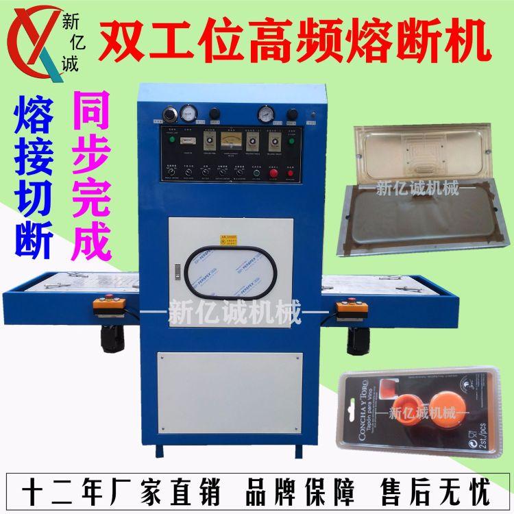 高周波硅胶粉扑热合机/丝带/水滴状硅胶粉扑高频熔断机