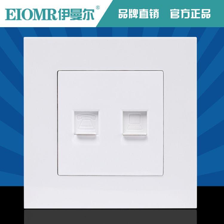 电话电脑插座面板伊曼尔二位86型墙壁网络网线插座电话线插口插座